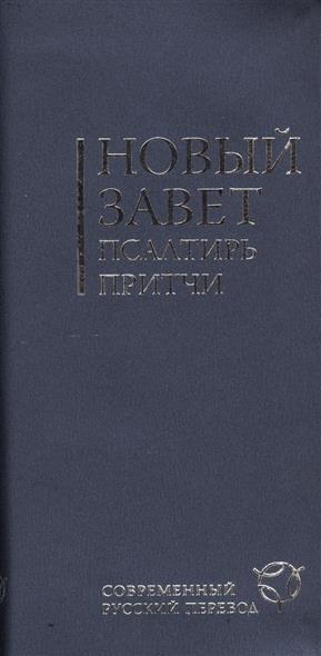 Новый Завет. Псалтирь. Притчи. Современный русский перевод новый завет в изложении для детей четвероевангелие