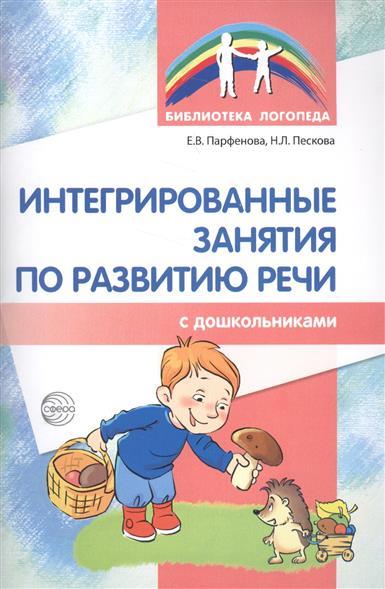 Интегрированные занятия по развитию речи с дошкольниками