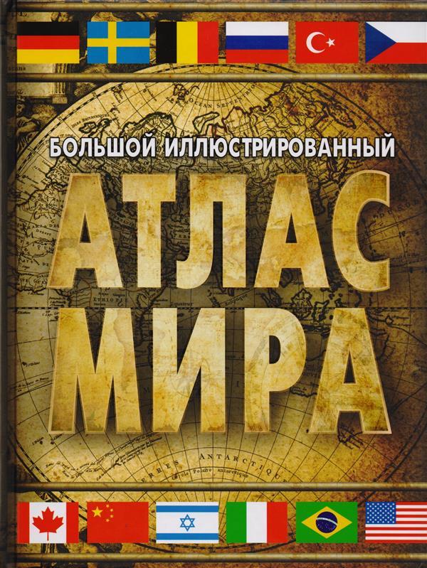 Перекрест В. (ред.) Большой иллюстрированный атлас мира рублёв с ред человеческое тело иллюстрированный атлас