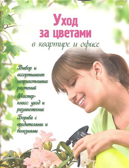 Лацис М. (ред.) Уход за цветами в квартире и офисе уход за растениями в квартире и офисе