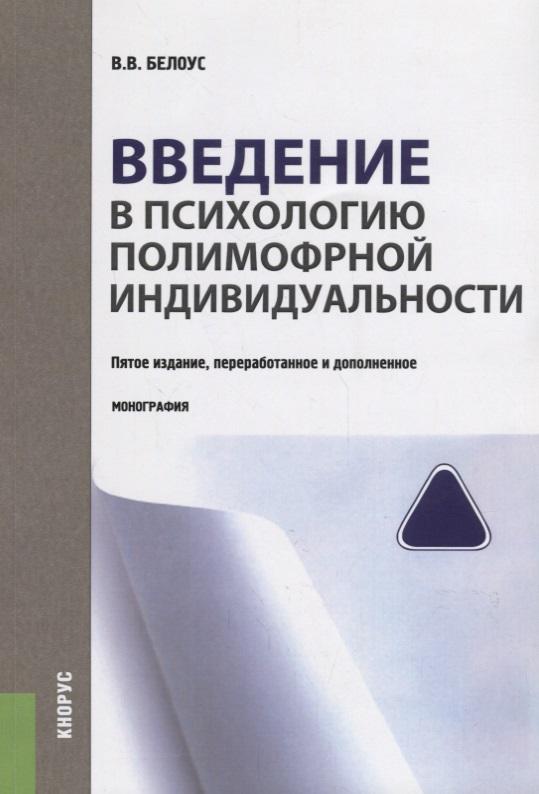 Белоус В. Введение в психологию полиморфной индивидуальности в д шадриков введение в психологию эмоции и чувства