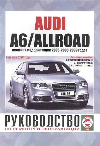 Гусь С. (сост.) Audi A6/Allroad. Руководство по ремонту и эксплуатации. Дизельные двигатели. Выпуск с 2004 года, включая модернизации 2006, 2008, 2009 годов