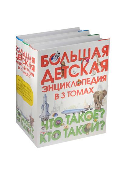 Большая детская энциклопедия в 3-х томах: Что такое? Кто такой? (комплект из 3 книг)
