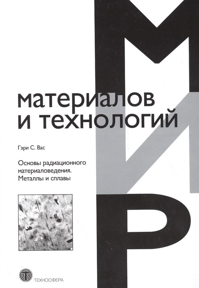 Основы радиационного материаловедения. Металлы и сплавы от Читай-город