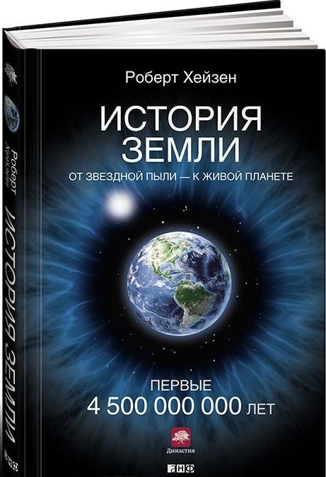 Хейзен Р.: История Земли. От звездной пыли - к живой планете. Первые 4 500 000 000 лет