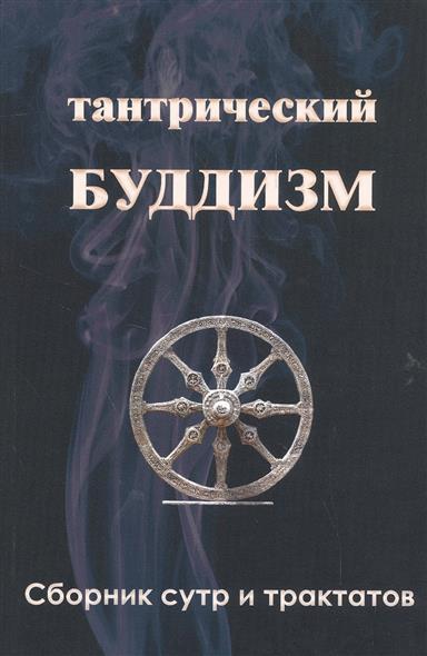 Тантрический буддизм. Книга 3. Сборник сутр и трактатов
