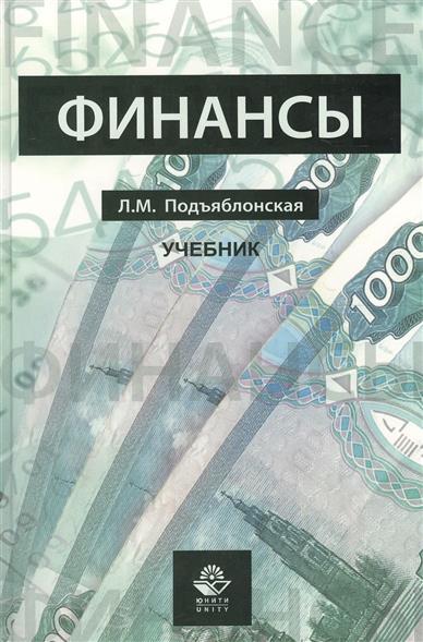 Подъяблонская Л. Финансы. Учебник вереина л металлообрабатывающие станки учебник
