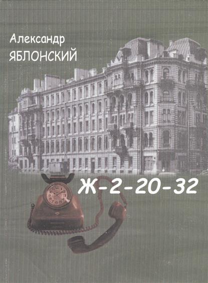Яблонский А. Ж-2-20-32 жиклеры ж газ prestige 32 квт