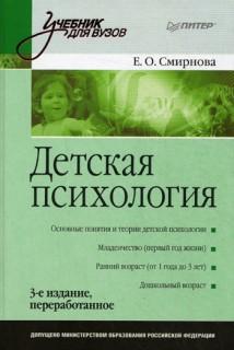 Смирнова Е. Детская психология