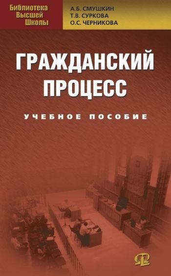 Гражданский процесс Уч. пос.