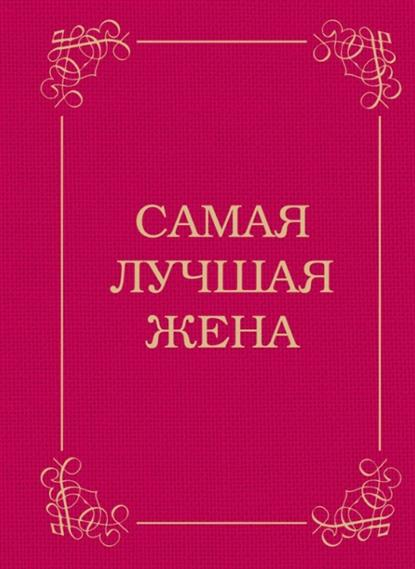 Крашенинникова Д. (ред.) Самая лучшая жена cozistyle cozistyle smart case для iphone 6 6s