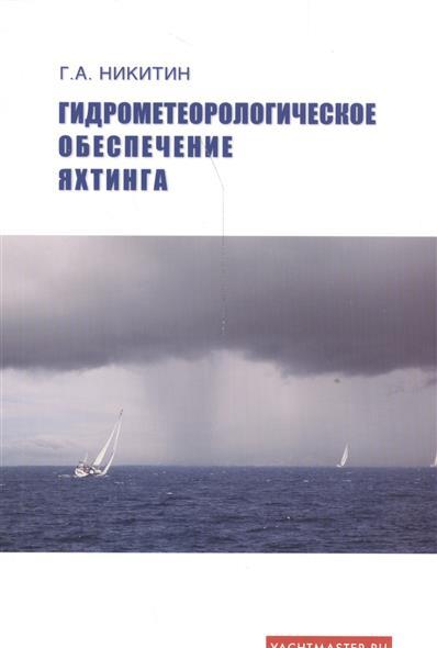 Гидрометеорологическое обеспечение яхтинга. Учебное пособие для оценки погоды, получения ее прогнозов и их уточнения на яхте