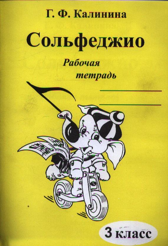 Калинина Г. Сольфеджио Раб. тетрадь 3 кл степовая т тигренок в шахматном королевстве раб тетрадь
