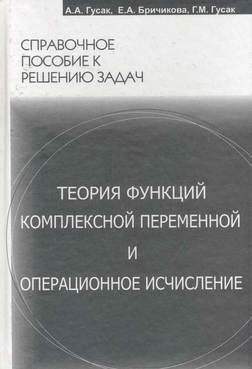 Гусак А. Теория функций комплексной переменной и операционное исчисление ISBN: 9789854700540 гусак а теория функций комплексной переменной и операционное исчисление isbn 9789854700540