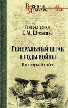 Генеральный штаб в годы войны. В дни огорчений и побед