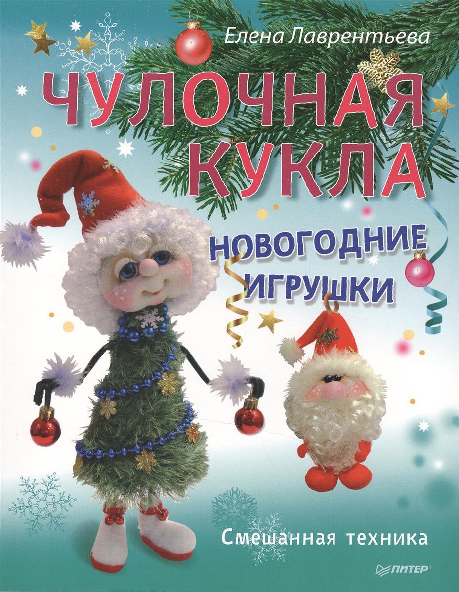 Лаврентьева Е. Чулочная кукла. Новогодние игрушки ирина вязова новогодние игрушки