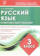 Русский язык. Комплексный тренажер. 3 класс