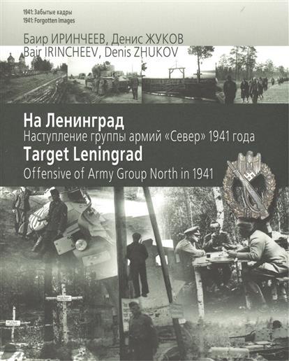 """На Ленинград. Наступление группы армий """"Север"""" 1941 года / Target Leningrad. Offensive of Army Group North in 1941 (альбом на русском и английском языках)"""