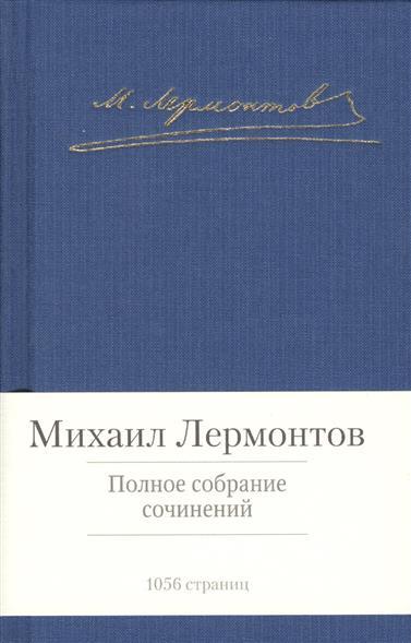 Лермонтов М. Полное собрание сочинений