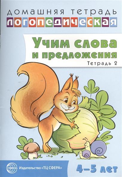 Учим слова и предложения. Тетрадь 2. Речевые игры и упражнения для детей 4-5 лет