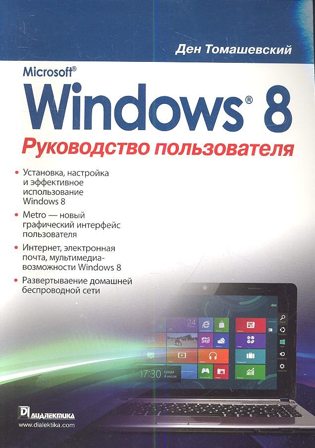 Томашевский Д. Microsoft Windows 8. Руководство пользователя колисниченко д microsoft windows 10 первое знакомство