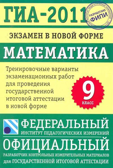 ГИА-2011 ФИПИ