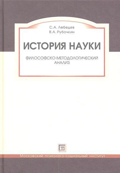 Лебедев С.: История науки. Философско-методологический анализ. Учебное пособие для вузов
