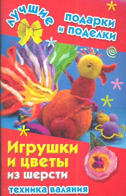 Игрушки и цветы из шерсти. Техника валяния