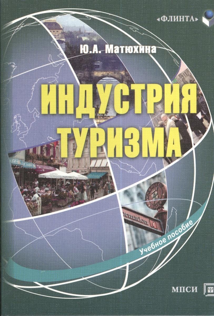 цена Матюхина Ю. Индустрия туризма. Учебное пособие