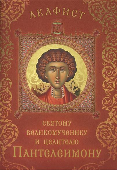 Акафист святому великомученику и целителю Пантелеимону (Празднование 27 июля / 9 августа)