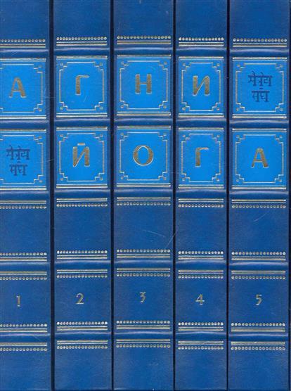 Агни Йога Живая этика 5тт