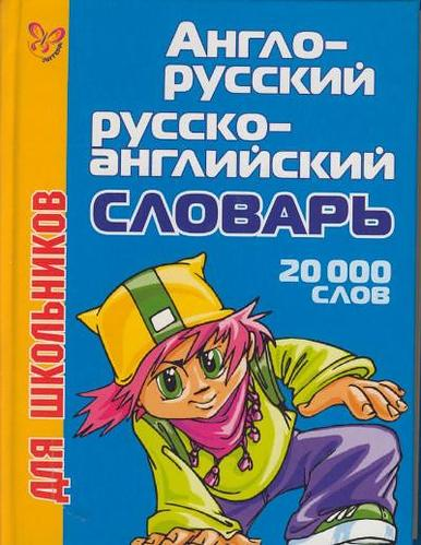 Англо-русский русско-англ. словарь для шк.