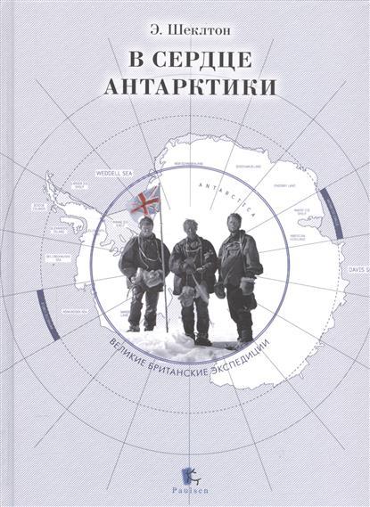 Шеклтон Э. В сердце Антарктики. Включает дневники Фрэнка Херли (впервые публикуются на русском языке) ISBN: 9785987970911