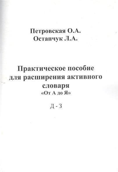 Практическое пособие для расширения активного словаря.