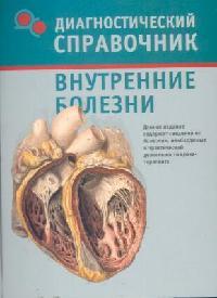 Бережнова И. Внутренние болезни Диагностический справочник