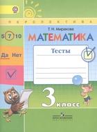 Математика. 3 класс. Тесты. Учебное пособие для общеобразовтельных организаций