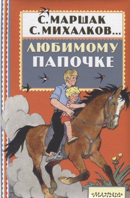 Маршак С., Михалков С. и др. Любимому папочке