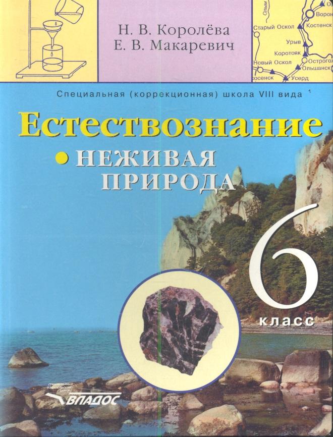 Королева Н., Макаревич Е. Естествознание. Неживая природа. 6 класс. Учебник для специальных (коррекционных) образовательных школ VIII вида
