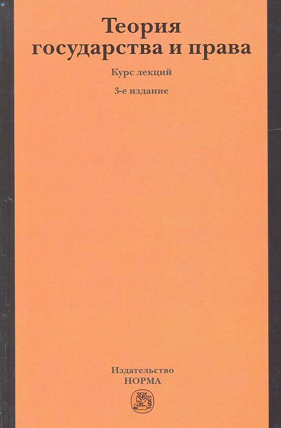 Матузова М., Малько А. (ред.) Теория государства и права. Курс лекций. 3-е издание, переработанное и дополненное в м хвостов теория исторического процесса курс лекций