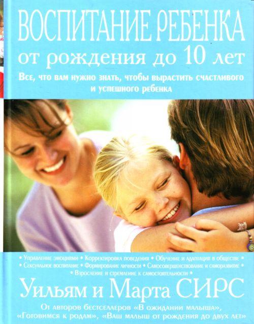 Сирс У., Сирс М. Воспитание ребенка от рождения до 10 лет воспитание ребенка по монтессори от 0 до 3 лет