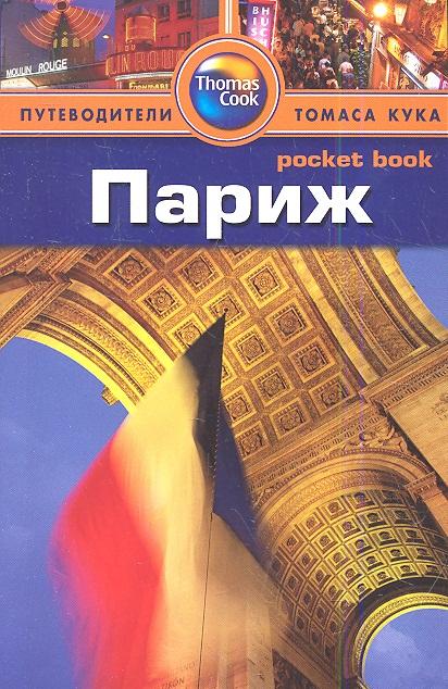 Марчант Г., Митчелл М. Париж