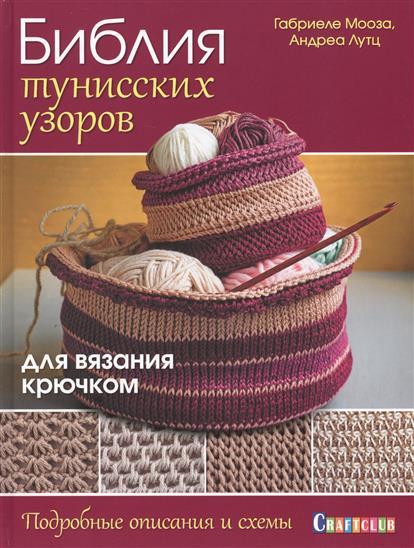 Библия тунисских узоров для вязания крючком. Подробные описания и схемы