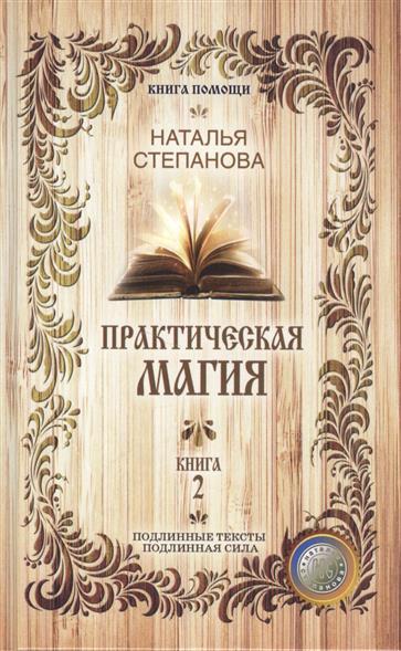 Степанова Н. Практическая магия. Книга 2. Подлинные тексты. Подлинная сила