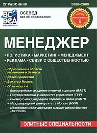 Менеджер Где чему и как учат в вузах Москвы