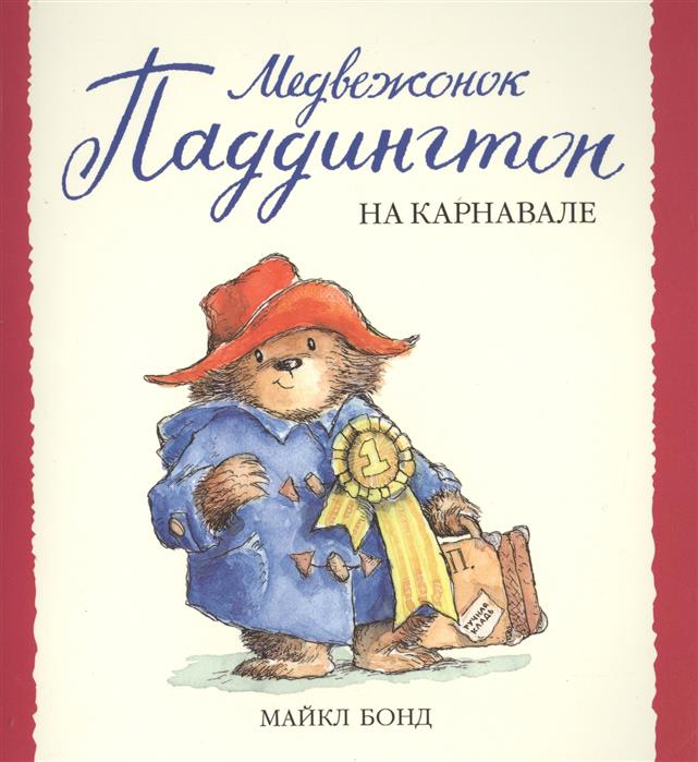 Бонд М. Медвежонок Паддингтон на карнавале книги азбука медвежонок паддингтон спешит на помощь книга 3