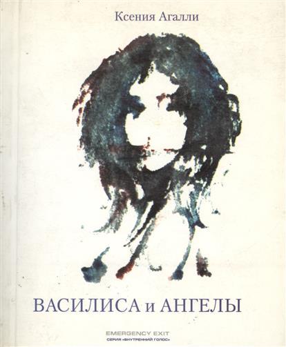 Василиса и ангелы