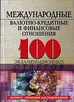 Международные валютно-кредитные и фин. отношения 100 экз. ответов