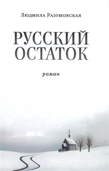 Разумовская Л. Русский остаток. Роман