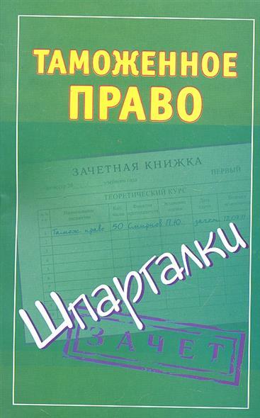 Таможенное право Шпаргалки