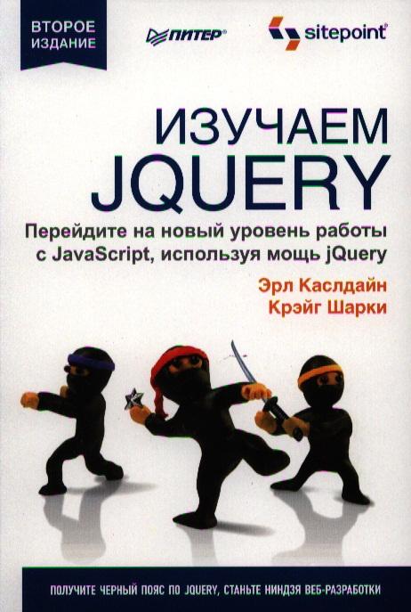 Каслдайн Э., Шарки К. Изучаем jQuery. Второе издание. Перейдите на новый уровень работы с JavaScript, используя мощь jQuery